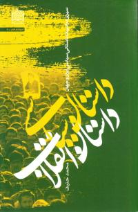 داستان سیاسی؛ داستان انقلاب: سیری در ادبیات داستانی سیاسی ایران و جهان