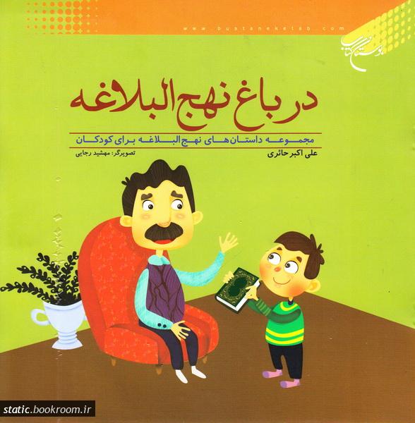 در باغ نهج البلاغه: مجموعه داستان های نهج البلاغه برای کودکان