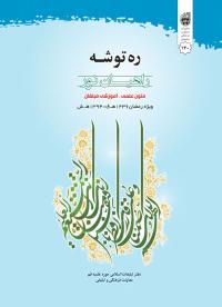ره توشه راهیان نور: متون علمی - آموزشی مبلغان (ویژه رمضان 1436 هـ.ق - 1394 هـ.ش)