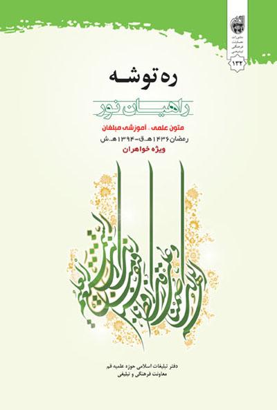 ره توشه راهیان نور: متون علمی - آموزشی مبلغان (ویژه رمضان 1436 هـ.ق - 1394 هـ.ش) ویژه خواهران