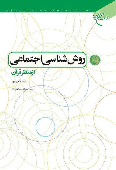 روش شناسی اجتماعی از منظر قرآن