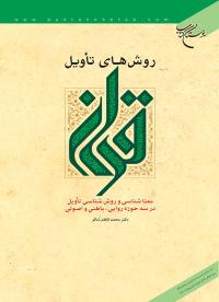 روش های تاویل قرآن: معناشناسی و روش شناسی تاویل در سه حوزه روایی، باطنی و اصولی
