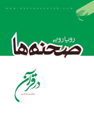 رویارویی صحنه ها در قرآن