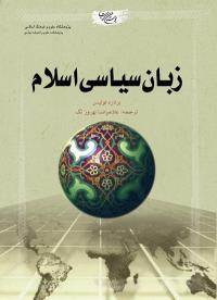 زبان سیاسی اسلام
