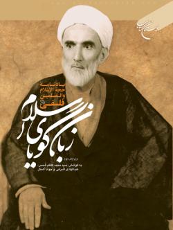 زبان گویای اسلام: یادنامه حجت الاسلام و المسلمین فلسفی (ره)
