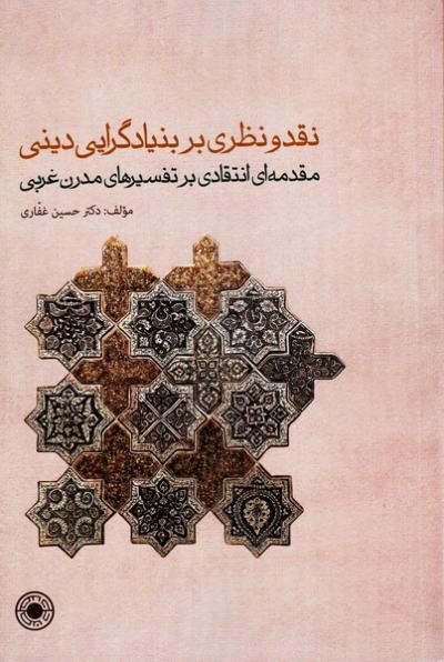 نقد و نظری بر بنیادگرایی دینی: مقدمه ای انتقادی بر تفسیرهای مدرن غربی