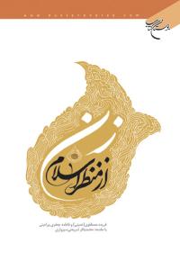 زن از منظر اسلام