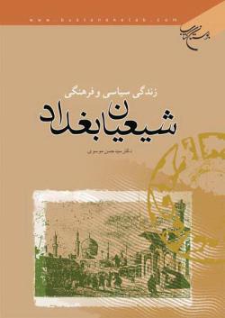 زندگی سیاسی و فرهنگی شیعیان بغداد