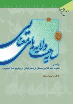سایه ها و لایه های معنایی: درآمدی بر نظریه معناشناسی مستقل فرازهای قرآنی در پرتو روایات تفسیری