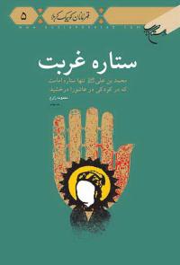 ستاره غربت: محمد بن علی (ع) تنها ستاره امامت که در کودکی در عاشورا درخشید