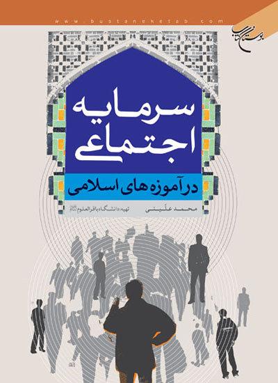 سرمایه اجتماعی در آموزه های اسلامی