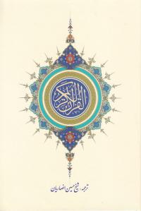 قرآن کریم ترجمه استاد حسین انصاریان (قطع رحلی همراه با قاب)