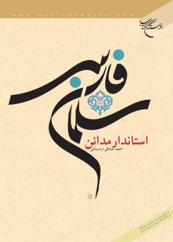 سلمان فارسی، استاندار مدائن