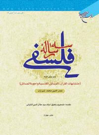 سه رساله فلسفی (متشابهات القرآن، المسائل القدسیة و اجوبة المسائل)