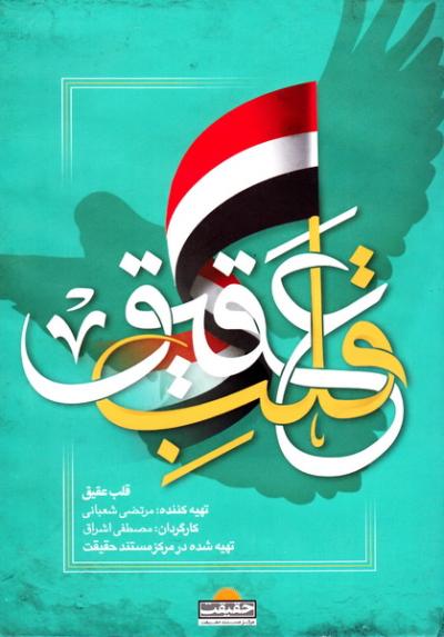 لوح فشرده مستند قلب عقیق