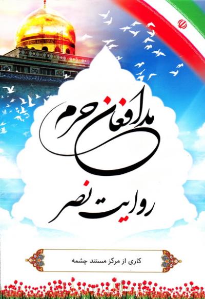 لوح فشرده مستند مدافعان حرم: روایت نصر