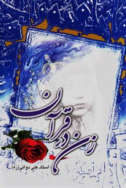زن در قرآن: سرگذشت جمعی از زنان خوب و بد که در قرآن مجید آمده است