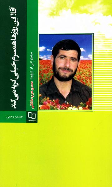 آقا! این روزها همسرم خیلی گریه می کند: خاطرات شهید حسن عرب خالقی (حسن خالقیان)