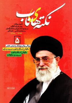 نکته های ناب - جلد پنجم