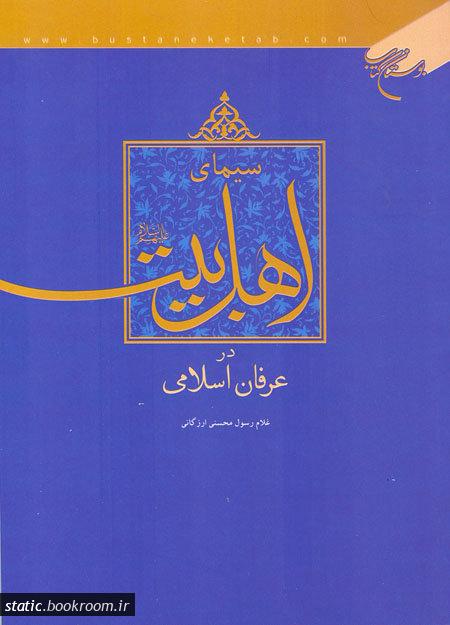 سیمای اهل بیت علیهم السلام در عرفان اسلامی