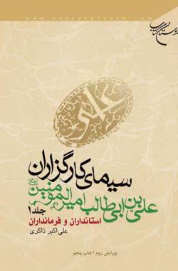 سیمای کارگزاران علی بن ابی طالب امیرالمومنین (ع) - جلد اول: استانداران و فرمانداران