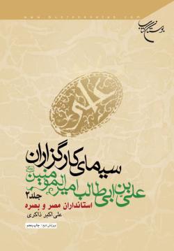 سیمای کارگزاران علی بن ابی طالب امیرالمومنین (ع) - جلد دوم: استانداران مصر و بصره
