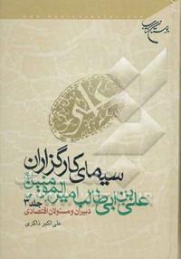 سیمای کارگزاران علی بن ابی طالب امیرالمومنین(ع) - جلد سوم: دبیران و مسئولان اقتصادی
