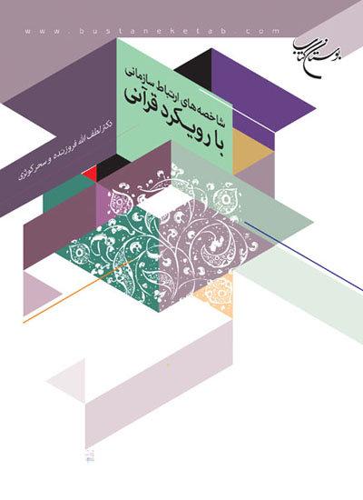 شاخصه های ارتباط سازمانی با رویکرد قرآنی