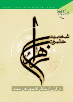 شخصیت حضرت زهرا (س) در قرآن از منظر تفاسیر اهل سنت