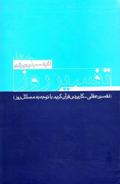 تفسیر روز: تفسیر عقلی - کاربردی قرآن کریم با توجه به مسائل روز - جلد اول