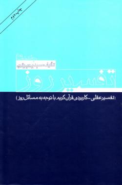 تفسیر روز: تفسیر عقلی - کاربردی قرآن کریم با توجه به مسائل روز - جلد دوم