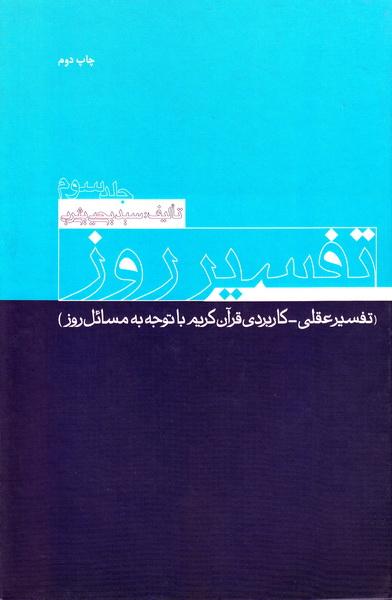 تفسیر روز: تفسیر عقلی - کاربردی قرآن کریم با توجه به مسائل روز - جلد سوم