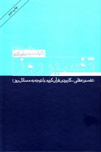 تفسیر روز: تفسیر عقلی - کاربردی قرآن کریم با توجه به مسائل روز - جلد چهارم