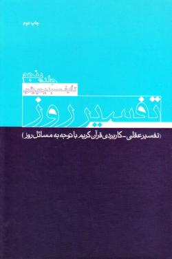 تفسیر روز: تفسیر عقلی - کاربردی قرآن کریم با توجه به مسائل روز - جلد پنجم