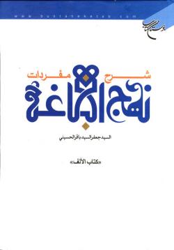 شرح مفردات نهج البلاغه - جلد اول: کتاب الالف