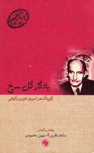 یادگار گل سرخ: گزیده شعر امیری فیروزکوهی