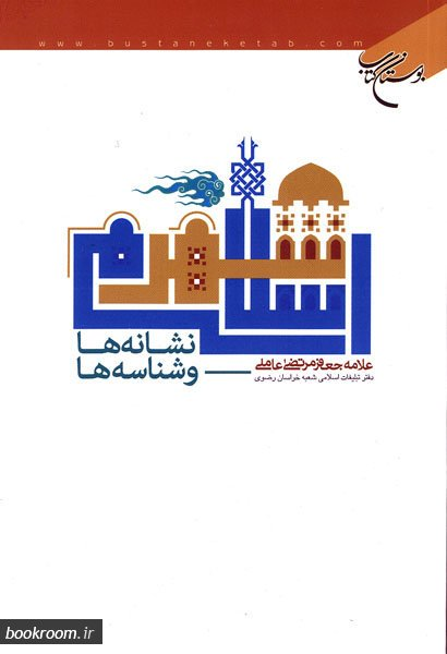 شهر اسلامی: نشانه ها و شناسه ها