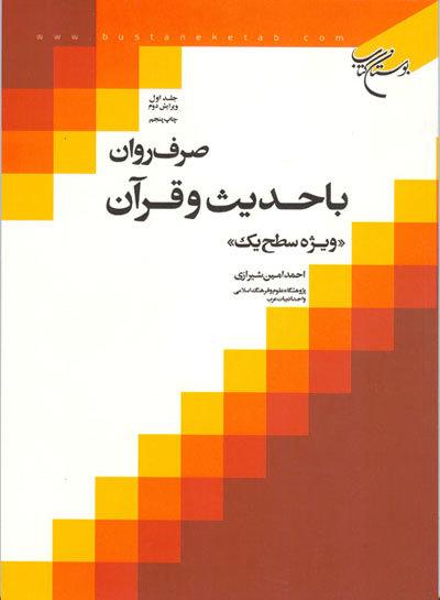 صرف روان با حدیث و قرآن - جلد اول: ویژه سطح یک