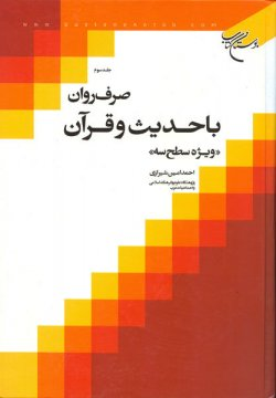 صرف روان با حدیث و قرآن - جلد سوم: ویژه سطح سه