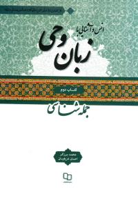 انس و آشنایی با زبان وحی (ویژه دانشجویان) - کتاب دوم: جمله شناسی