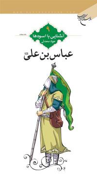 آشنایی با اسوه ها 9: عباس بن علی علیهما السلام