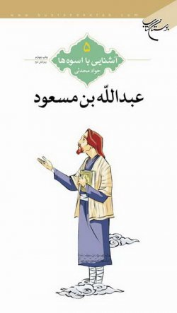 آشنایی با اسوه ها 5: عبدالله بن مسعود