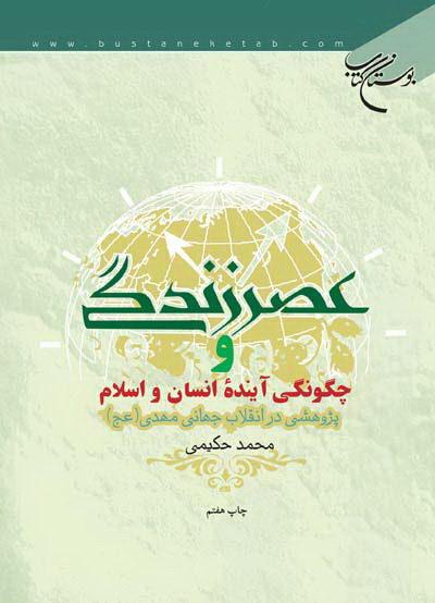عصر زندگی و چگونگی آینده انسان و اسلام: پژوهشی در انقلاب جهانی مهدی (عج)