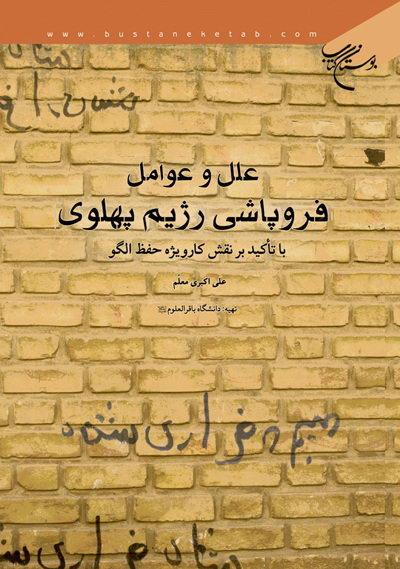 علل و عوامل فروپاشی رژیم پهلوی: با تاکید بر نقش کارویژه حفظ الگو