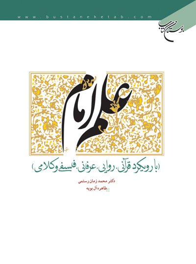 علم امام (با رویکرد قرآنی، روایی، عرفانی، فلسفی و کلامی)