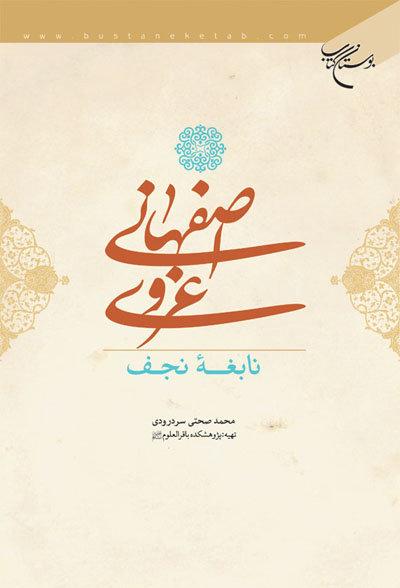 غروی اصفهانی: نابغه نجف