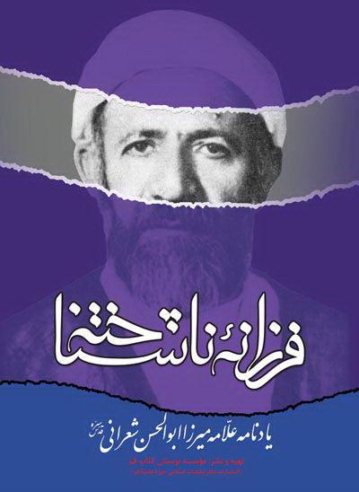 فرزانه ناشناخته: یادنامه علامه میرزا ابوالحسن شعرانی (قدس سره)