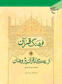 فرهنگ قرآن از نگاه قرآن پژوهان