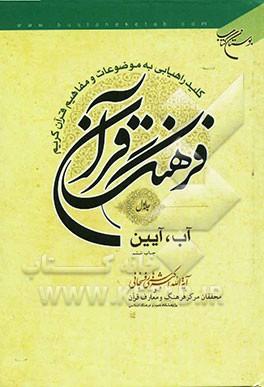 فرهنگ قرآن: کلید راهیابی به موضوعات و مفاهیم قرآن کریم (دوره سی و سه جلدی)