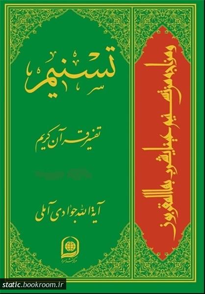 تسنیم: تفسیر قرآن کریم - جلد سی و ششم